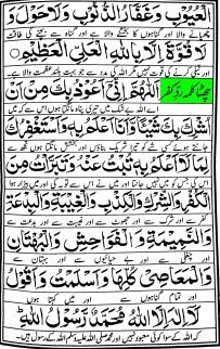 Sish Kalma, 6 Kalmas with urdu translation  Dua e Khair or